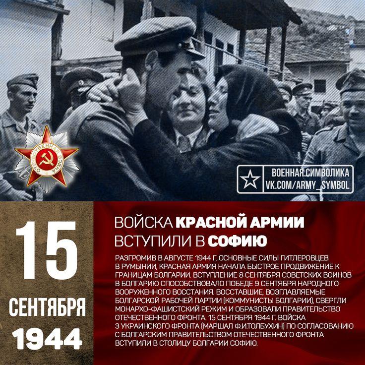 Войска Красной армии вступили в Софию в 1944 Разгромив в августе 1944 г. основные силы гитлеровцев в Румынии, Красная Армия начала быстрое продвижение к границам Болгарии. Вступление 8 сентября советских воинов в Болгарию способствовало победе 9 сентября народного вооруженного восстания. Восставшие, возглавляемые Болгарской рабочей партии (коммунисты Болгарии), свергли монархо-фашистский режим и образовали правительство Отечественного фронта. 15 сентября 1944 г. войска 3-го Украинского…
