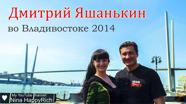#NHR Дмитрий Яшанькин, открытая #фитнес тренировка во Владивостоке