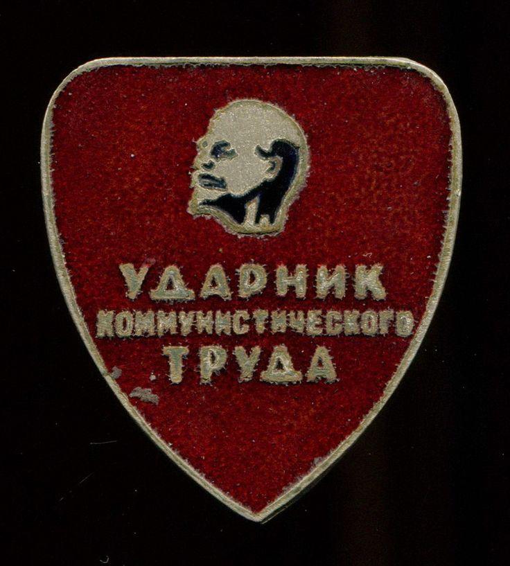 Ударник Коммунистического Труда - редкое исполнение знака.