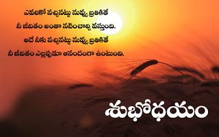Shubodayam Images with Quotes