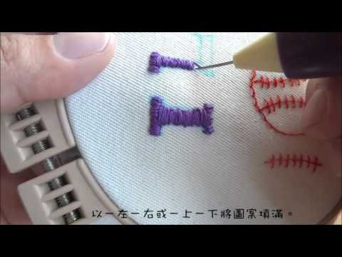 俄羅斯刺繡-技法-密針繡 Punch Needle -Technique-Lettering Satin Stitch