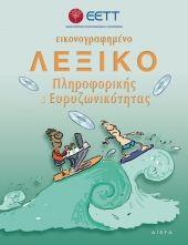 Εξώφυλλο του:  Λεξικό Πληροφορικής & Ευρυζωνικότητας
