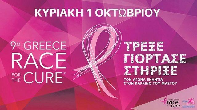 Αγώνας δρόμου και περιπάτου στο κέντρο της Αθήνας ενάντια στον καρκίνο του μαστού: Με στόχο την ενημέρωση και την ευαισθητοποίηση για τον…