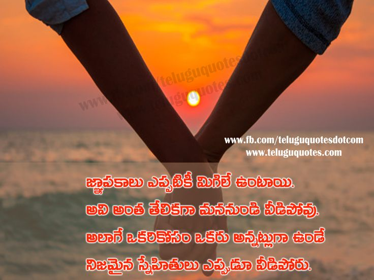 Memories Never Fade Away, Stays With You Life Long. Similarly True Friend  Will Never Get Separated.Friendship Quotes By Telugu Quotes.