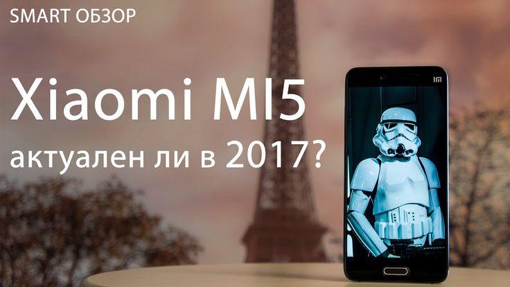 Обзор Xiaomi mi5 - покупать ли в 2017 году?