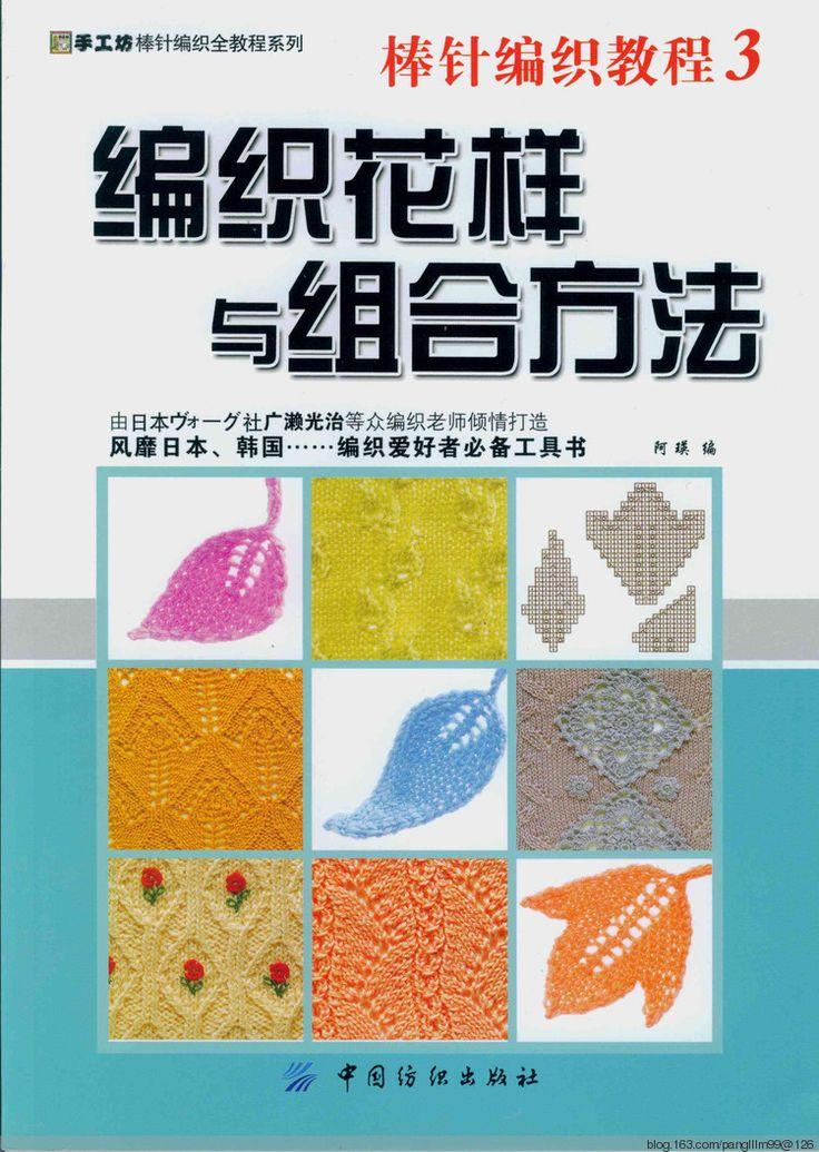 33手工坊棒针编织全教程系列-棒针编织教程3 - 梨花带雨翻译 - 我的博客