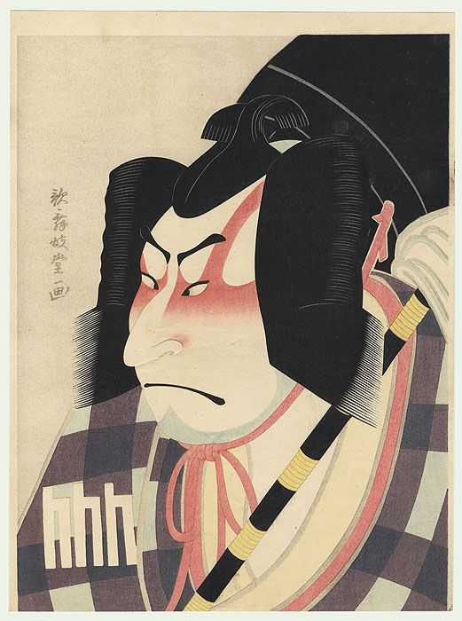 "Toshusai Sharaku (Japanese Ukiyo-e Printmaker, active 1794-1795) / The Actor Nakamura Nakazo by Enkyo / This print portrays the Kabuki actor Nakamura Nakazo the Second playing the part of Mastuomaru in the play ""Sugawara Denju Tsnarai Kagami"". The artist is known for his stylistic perfection in the portrayal of actors. The large nose and tightly closed mouth with its ends pulled down give a remarkably vivid depiction of the actor on stage."