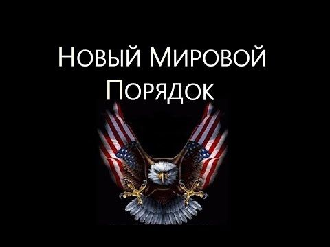НОВЫЙ МИРОВОЙ ПОРЯДОК - Документальный Фильм 2016 - YouTube
