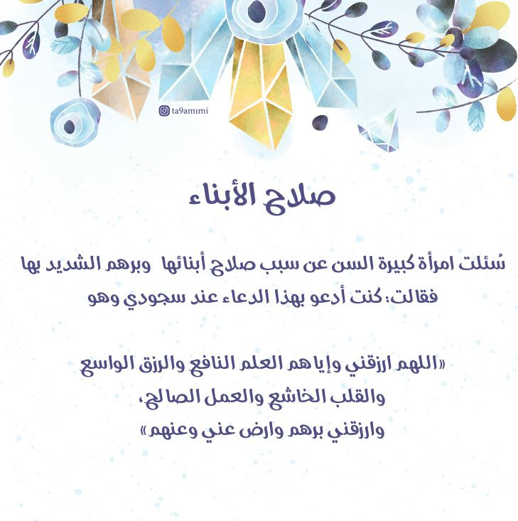 Pin By Luly On دعاء للابناء Positive Notes Positivity Lily