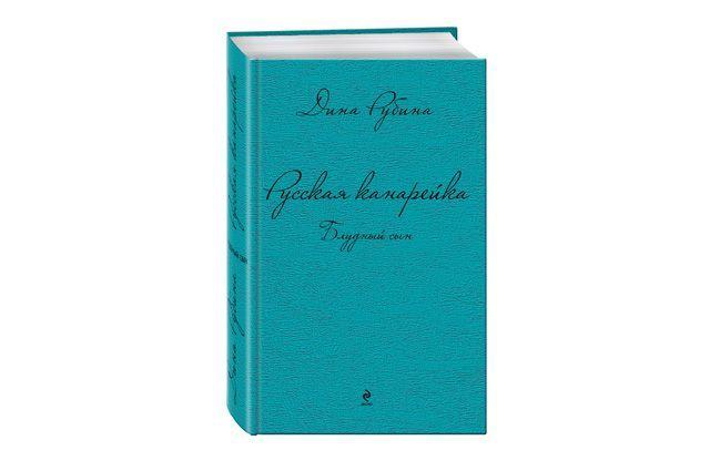 #Книги, #Роман, #Что_Почитать Русская канарейка. Блудный сын.