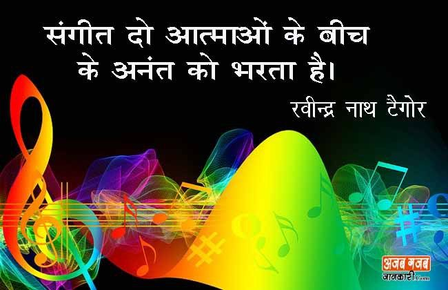 Inspirational Music Quotes And Sayings In Hindi À¤µ À¤¶ À¤µ À¤¸ À¤— À¤¤ À¤¦ À¤µà¤¸ À¤¸ À¤µ À¤š À¤° Music Quotes Inspirational Music Inspirational Music Quotes