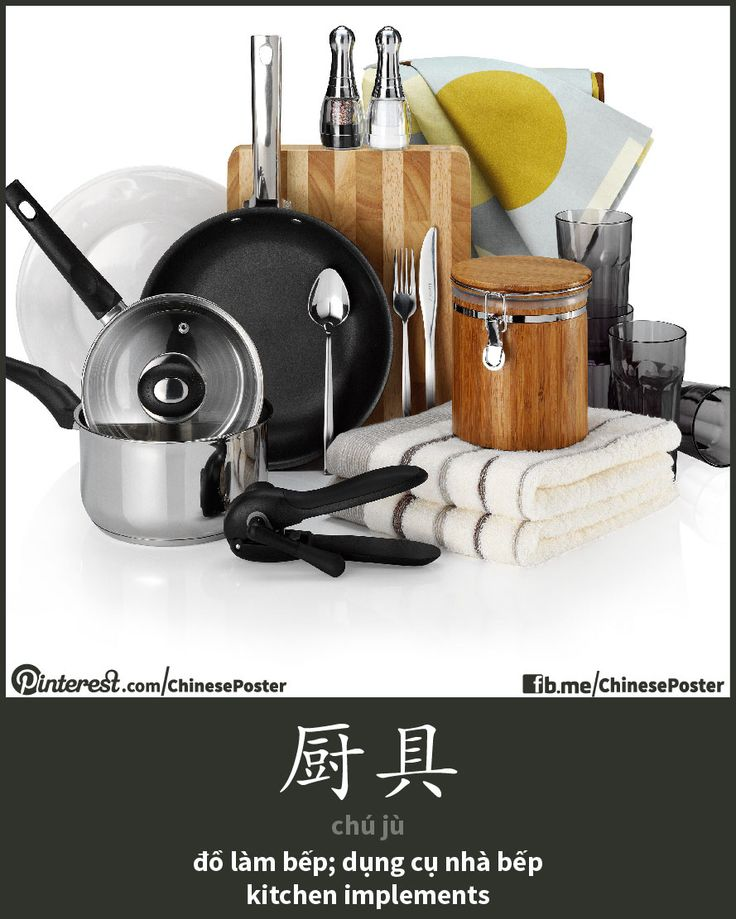 Kitchen Accessories China: 17 Best Images About Chinese Words