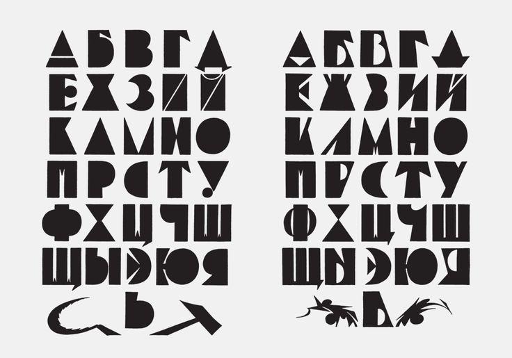 Квыходу изпечати книги Алексея Домбровского иВладимира Кричевского «Два шрифта одной революции» мыпубликуем одну изеёглав— «Сквозь мглу ихаос» оСергее Чехонине, выдающемся графике, создателе стиля «советский ампир», мастере «агитационного фарфора».
