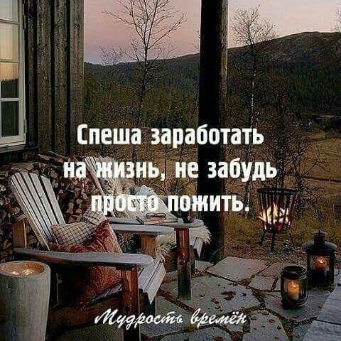 Просто пожить...