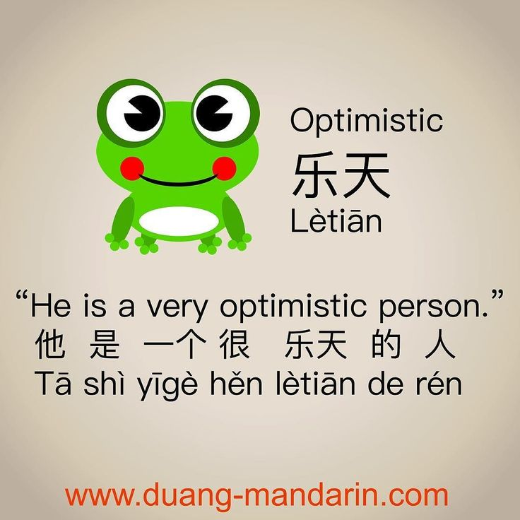 New Lesson: Personalities in #Chinese #Mandarin                              …