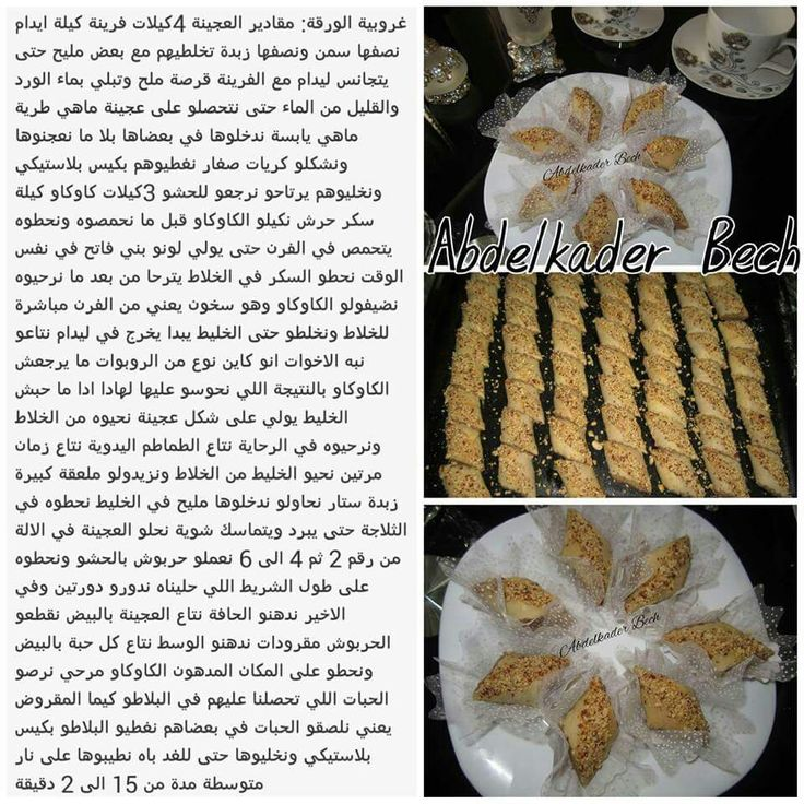 Oum Walid: 1000+ Images About Aklat On Pinterest