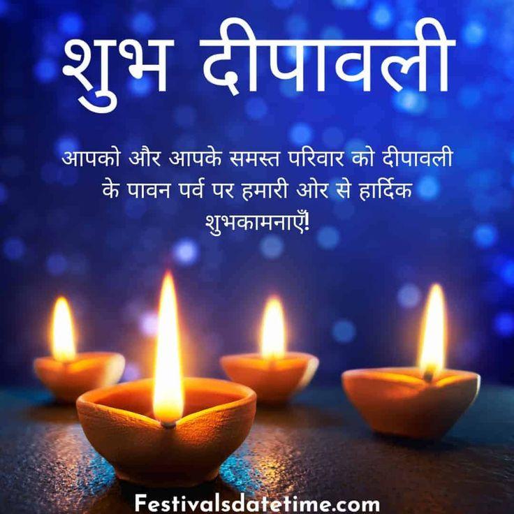 Diwali Wishes in Hindi in 2020 Diwali wishes in hindi