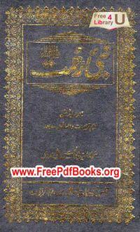 Free Download Nabi-e-Rahmat By Maulana Abul Hasan Ali Nadvi Read Online Nabi-e-Rahmat Sallallahu Alaihi Wasallam By Syed Abul Hasan Ali Nadvi R.A in PDF.