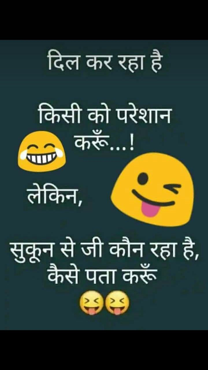 Funny Status Lines In Hindi : funny, status, lines, hindi, Funny, Status, Lines, Hindi, Quotes, Funny,, Quotes,, Sarcastic, Witty