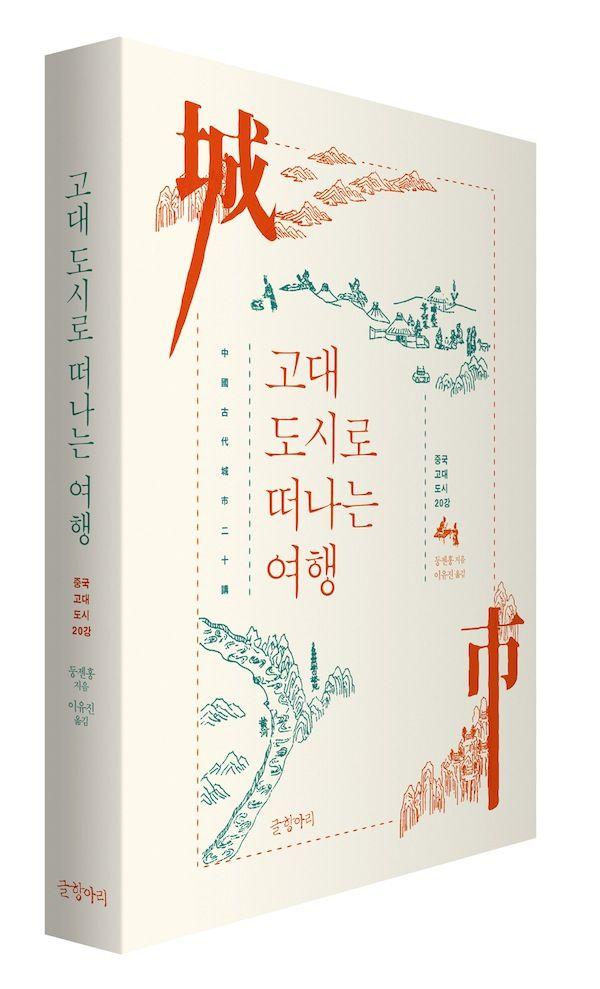 Korean Book Cover Design : 고대 도시로 떠나는 여행 中國古代城市二十講 book design pinterest