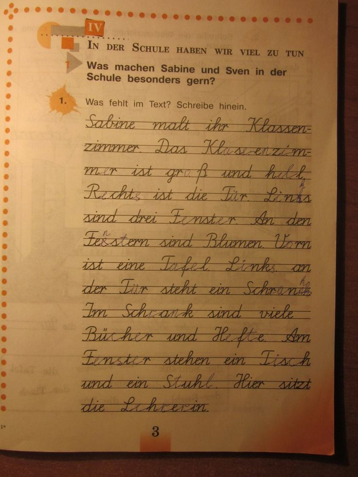 Решебник Немецкий Язык 3 Класс Тетрадь