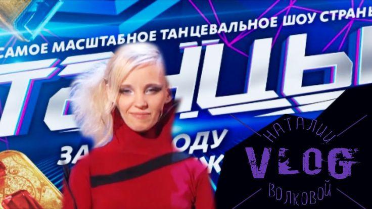 Наталия Волкова Поездка в Москву на «Танцы на ТНТ»
