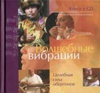 Волшебные вибрации. Целебная сила обертонов/Harmonic Overtones: Magical Vibrations in Voic + книга - 2008