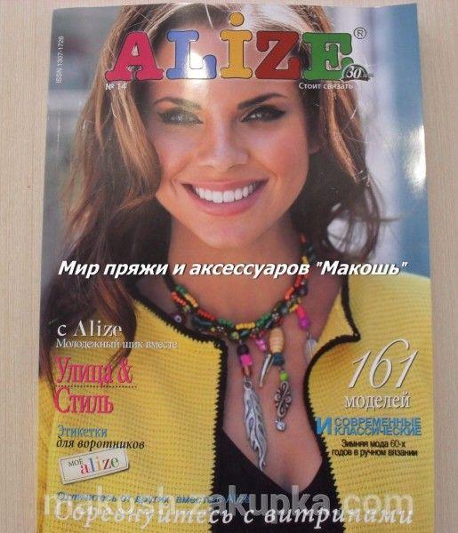 Журнал № 14 Alize
