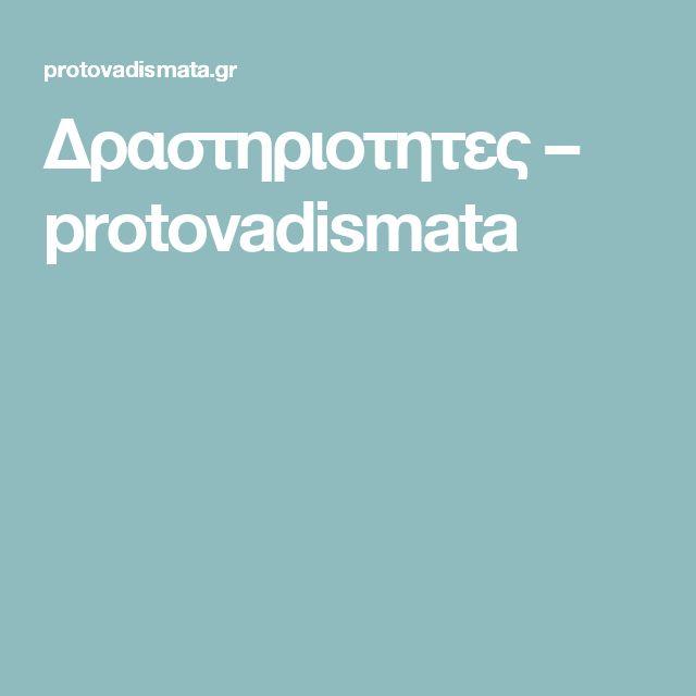 Δραστηριοτητες – protovadismata