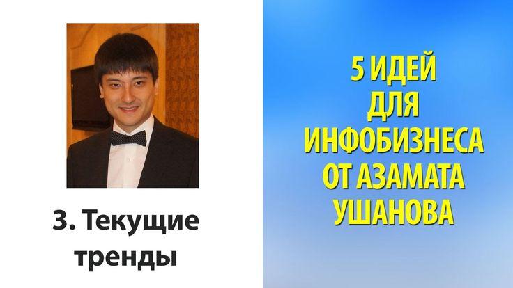 5 идей для инфобизнеса от Азамата Ушанова 3  Текущие тренды
