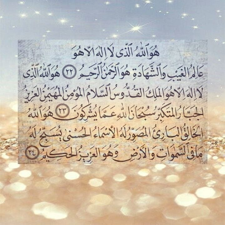 أواخر سورة الحشر Quran Islamic Quotes Islamic Pictures
