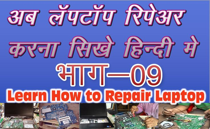 Nice Laptop Repairing Course in Hindi part- 09 Check more at https://ggmobiletech.com/laptop-repair/laptop-repairing-course-in-hindi-part-09/