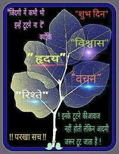 99 best images about BEST HINDI QUOTES on Pinterest | App
