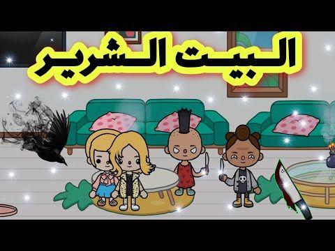 البيت الشرير فيلم توكا بوكا Toca Life World Youtube Simpson Character Lisa Simpson