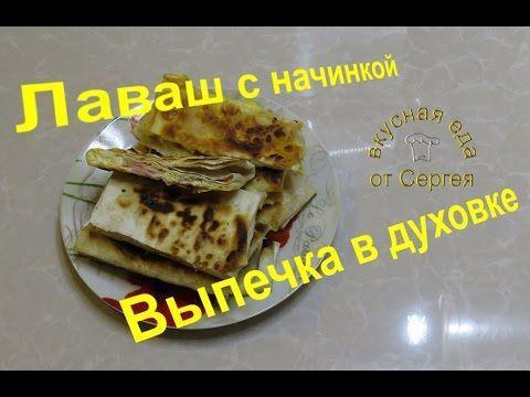 Лаваш с начинкой / Блюда из лаваша / Выпечка / Кулинария / Рецепты #Вкус...