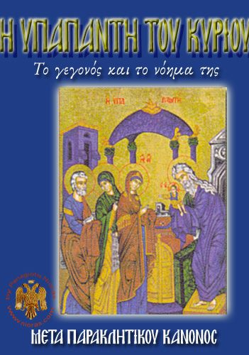 Orthodox Book of The Presentation of Christ in the Temple