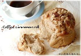 コーヒーシナモンロールのちぎりパン。|レシピブログ