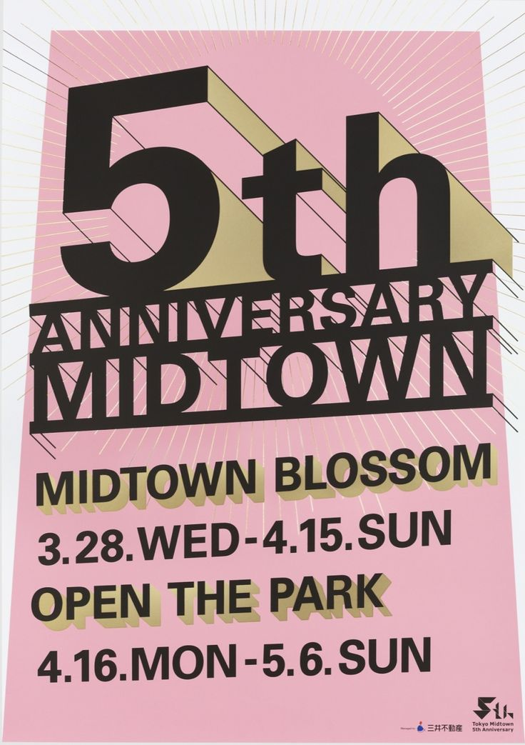 MIDTOWN 5th anniversary | good design company