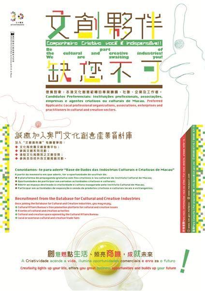 Breve Introdução à Base de Dados das Indústrias Culturais e Criativas - Website das Indstrias Culturais e Criativas de Macau