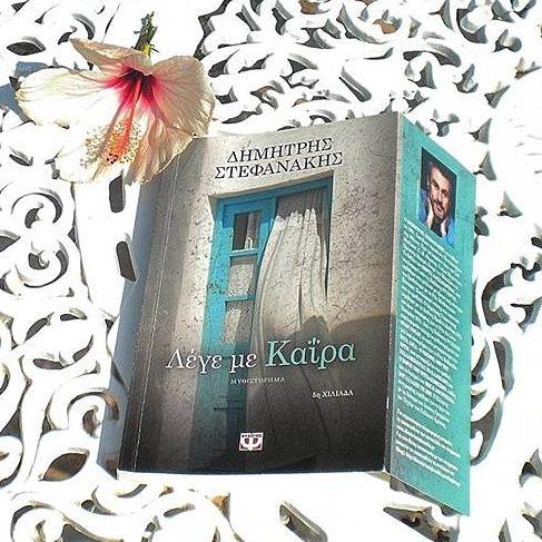 Απόγευμα στη βεράντα, παρέα μ' ένα #βιβλίο επιστρέφουμε στην αθώα εποχή που νομίζαμε πως θα αλλάζαμε τον κόσμο  #καλοκαίρι #diavazo #psichogiosbooks photo credit: Ειρήνη Σαββαΐδη