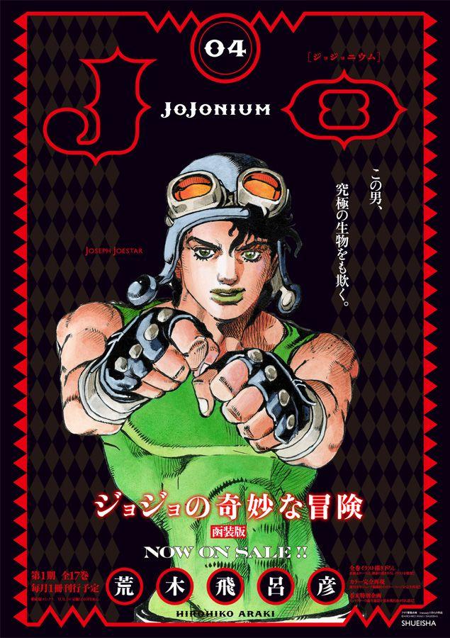 JoJonium 04 書店用ポスター