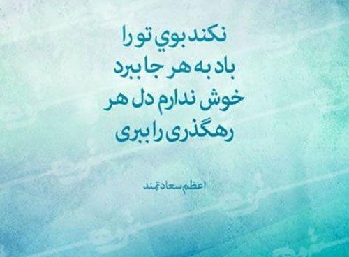 عکس پروفایل جدایی و کات کردن از عشق و از دوست متن جدایی Hard Work Quotes Modern Love Poems Deep Thought Quotes