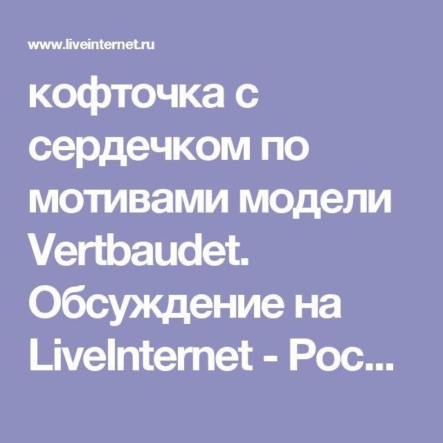 кофточка с сердечком по мотивами модели Vertbaudet. Обсуждение на LiveInternet - Российский Сервис Онлайн-Дневников
