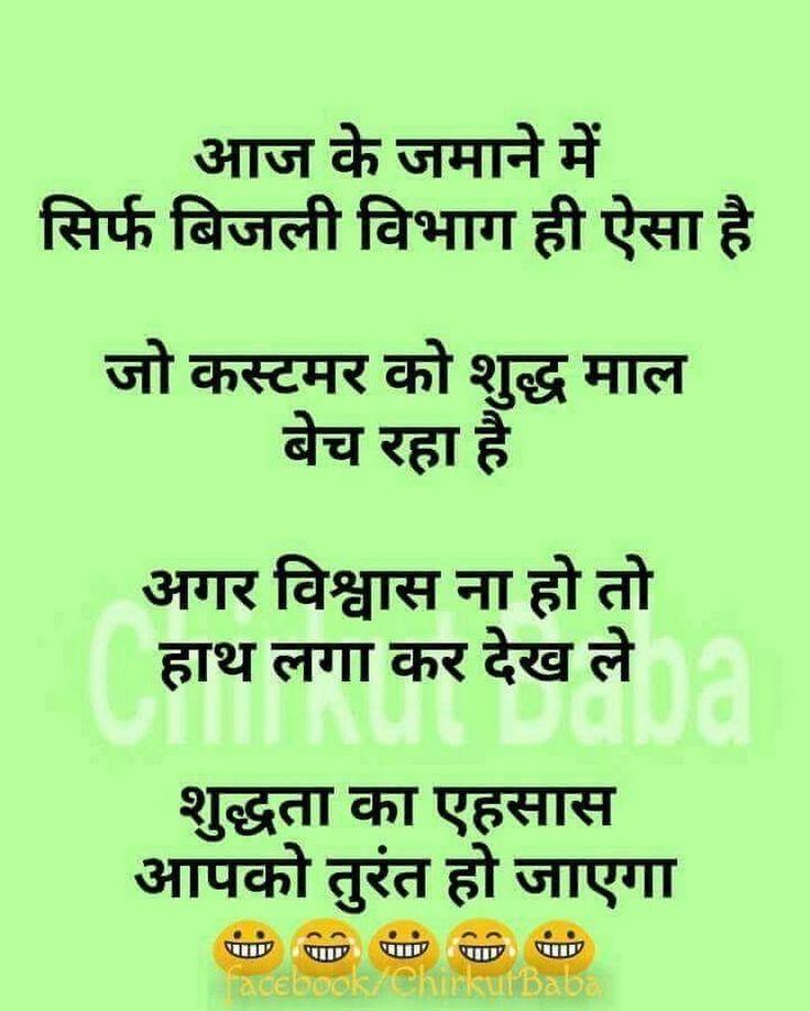 Funny donkey quotes hindi - photo#51