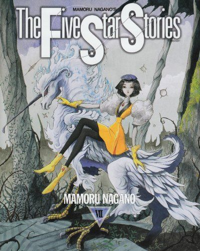 The Five Star Stories 7 / FSS / ファイブスター物語 / 永野護 (Mamoru Nagano) / フェザー・ドラゴン(楊貴) & 京 / Cover Title : GIRL RIDE ON WHITE FIRE KIRIN DRAGON