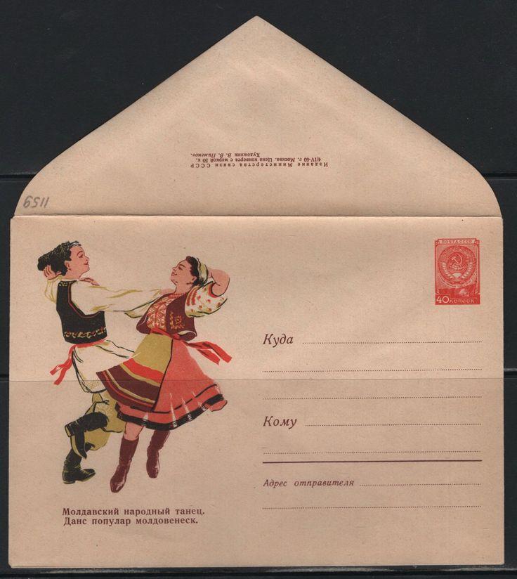 СССР 1960. Молдавский народный танец. - x0503284 Старт 1 руб.