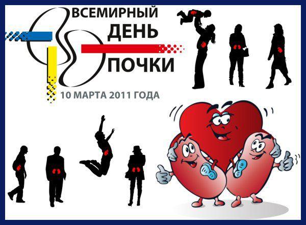 9 марта - Всемирный день почки  Основной целью Дня почки это привлечение внимания международных и государственных организаций здравоохранения, а также политических структур, способных оказывать содействие развитию системы здравоохранения, к проблеме роста количества людей с заболеваниями почек.   #Саратов #СаратовLife