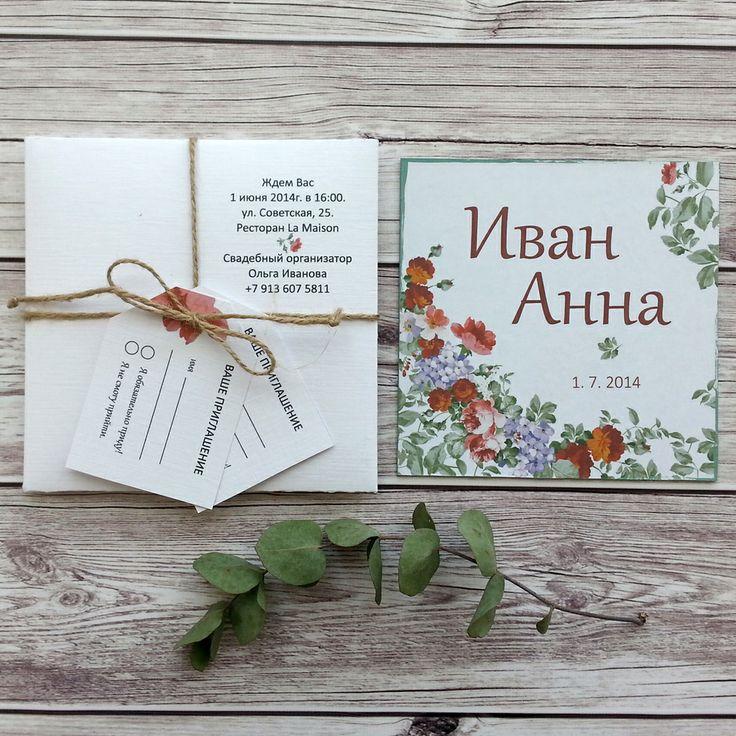 Свадебное пригласительное для летней и нежной свадьбы.