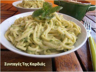 ΣΥΝΤΑΓΕΣ ΤΗΣ ΚΑΡΔΙΑΣ: Σπαγγέτι με σάλτσα αβοκάντο