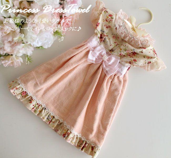 ミニチュアドレスのような可愛いフェイスタオル プリンセスドレスタオル: プリンセスクラス ロマンティックインテリア&雑貨 画像カタログ